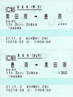 黒田原→豊原 往復乗車券