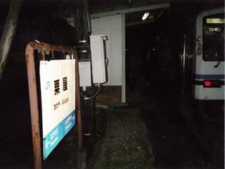 粟屋駅に入線する各停三次行