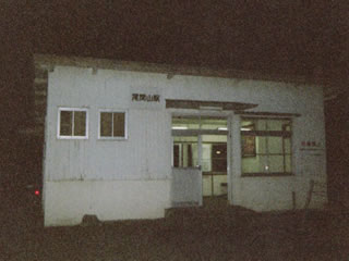 尾関山駅駅舎正面