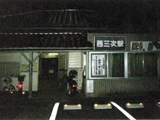 西三次駅駅舎