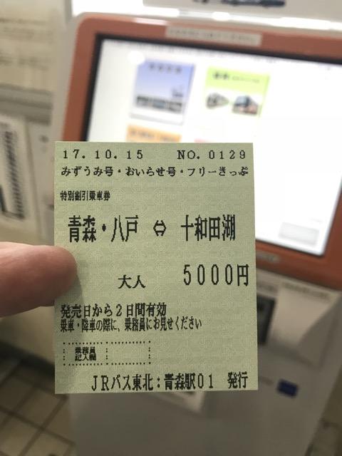 Feel Fine! : 青森駅バスターミ...